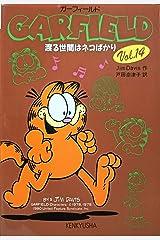 ガーフィールド vol.14 渡る世間はネコばかり 単行本