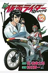新 仮面ライダーSPIRITS(12) (月刊少年マガジンコミックス) Kindle版