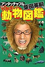 表紙: アンタッチャブル柴田英嗣の日本一やかましい動物図鑑 | 柴田英嗣