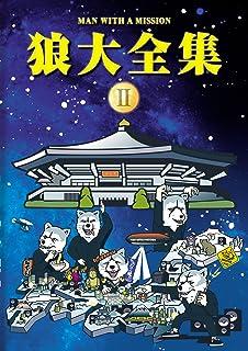 狼大全集II(通常盤) [DVD]
