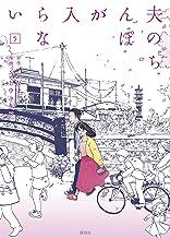 表紙: 夫のちんぽが入らない(5) (ヤングマガジンコミックス) | ゴトウユキコ