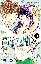 表紙: 高嶺の蘭さん(3) (別冊フレンドコミックス) | 餡蜜