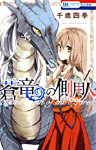表紙: 蒼竜の側用人 1 (花とゆめコミックス) | 千歳四季