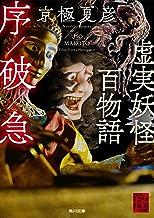表紙: 虚実妖怪百物語 序/破/急 (角川文庫) | 京極 夏彦