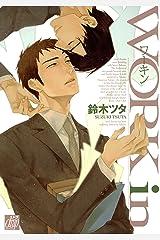 WORK in (drapコミックス) Kindle版