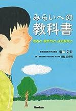 表紙: みらいへの教科書 きみと・友だちと・よのなかと   菊田文夫