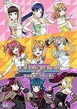 ラブライブ!サンシャイン!!UNIT LIVE ADVENTURE 2020 コミックアンソロジー (電撃ムックシリーズ)