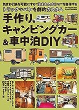 表紙: 手作りキャンピングカー&車中泊DIY (ワン・パブリッシングムック) | ドゥーパ!編集部