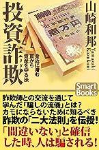 表紙: 投資詐欺 身近に潜む罠から資産を守る法 (スマートブックス) | 山崎 和邦