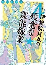 表紙: 伊集院月丸の残念な霊能稼業(4) (Nemuki+コミックス) | 魚住 かおる