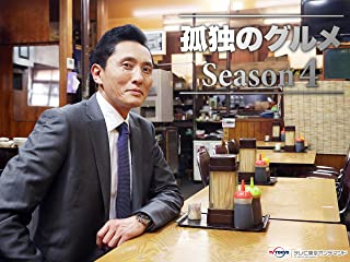孤独のグルメ Season 4