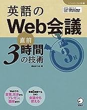 表紙: [音声DL]英語のWeb会議 直前3時間の技術 「しごとのミニマム英語」シリーズ | 柴山かつの