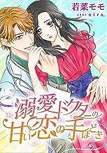 表紙: 溺愛ドクターの甘い恋の手ほどき (LUNA文庫) | 若菜 モモ