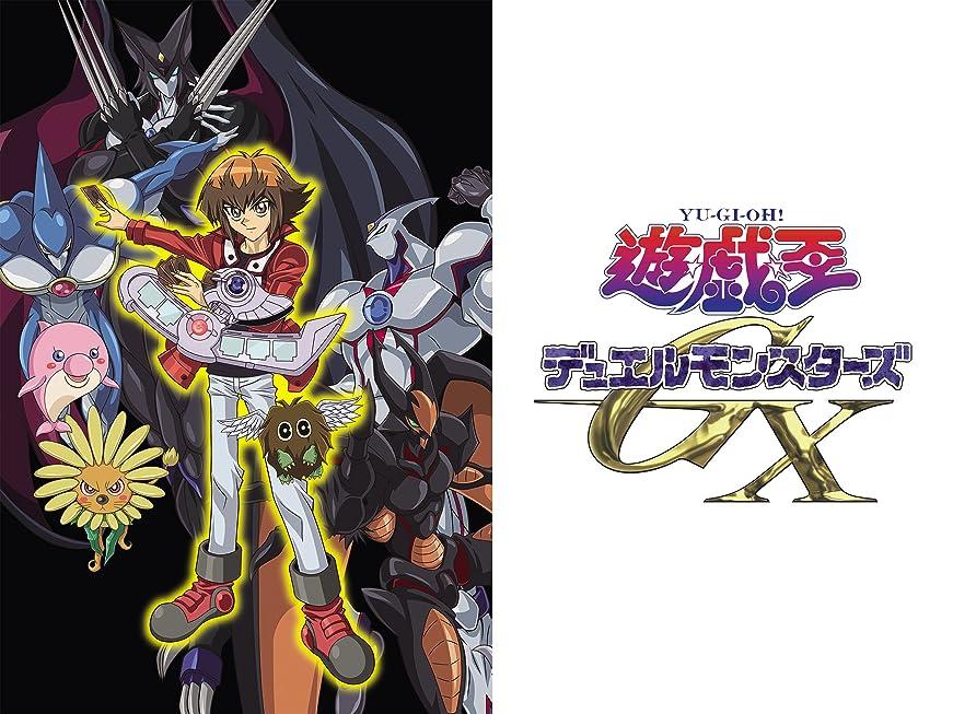 キャベツ宗教スチュワーデス遊☆戯☆王デュエルモンスターズGX