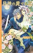 表紙: 月神の愛でる花 【イラスト付き】 (リンクスロマンス) | 千川夏味