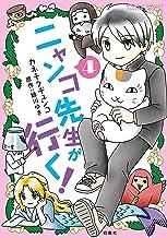 表紙: ニャンコ先生が行く! 4 (花とゆめコミックススペシャル) | カネチクヂュンコ
