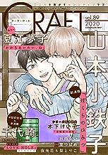CRAFT vol.89【期間限定】 (HertZ&CRAFT)