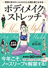 表紙: ボディメイクストレッチ 理想の体を手に入れればどんな服も着こなせる | 森 拓郎