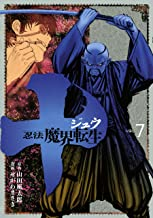表紙: 十 ~忍法魔界転生~(7) (ヤングマガジンコミックス)   山田風太郎