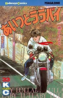 あいつとララバイ(33) (週刊少年マガジンコミックス)