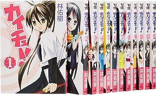カイチュー! 全12巻完結セット (ヤングジャンプコミックス)
