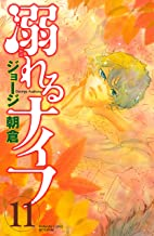 表紙: 溺れるナイフ(11) (別冊フレンドコミックス) | ジョージ朝倉