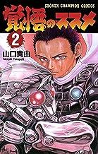 表紙: 覚悟のススメ(2) (少年チャンピオン・コミックス) | 山口貴由