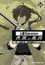 表紙: ログ・ホライズン 西風の旅団(10) (ドラゴンコミックスエイジ)   橙乃 ままれ