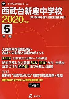 西武台新座中学校 2020年度用 《過去5年分収録》 (中学別入試問題シリーズ Q2)