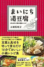 表紙: まいにち湯豆腐――ぽかぽか小鍋の絶品レシピ | 小田 真規子