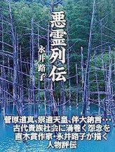 表紙: 悪霊列伝 | 永井路子