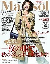 Marisol(マリソル) コンパクト版 2017年 10 月号 [雑誌]: Marisol(マリソル) 増刊