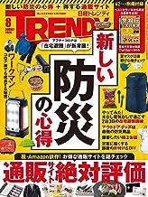 表紙: 日経トレンディ 2020年8月号 [雑誌]   日経トレンディ