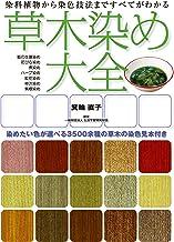 表紙: 草木染め大全:染料植物から染色技法まですべてがわかる   箕輪 直子
