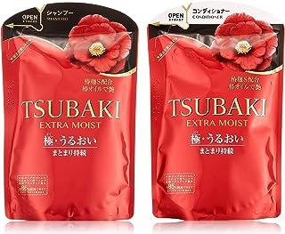 【詰替用セット】 TSUBAKI エクストラモイスト シャンプー 345ml + コンディショナー 345ml (パサついて広がる髪用)