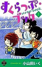 表紙: すくらっぷ・ブック【第7巻】 (エンペラーズコミックス) | 小山田いく