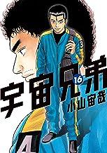 表紙: 宇宙兄弟(16) (モーニングコミックス) | 小山宙哉