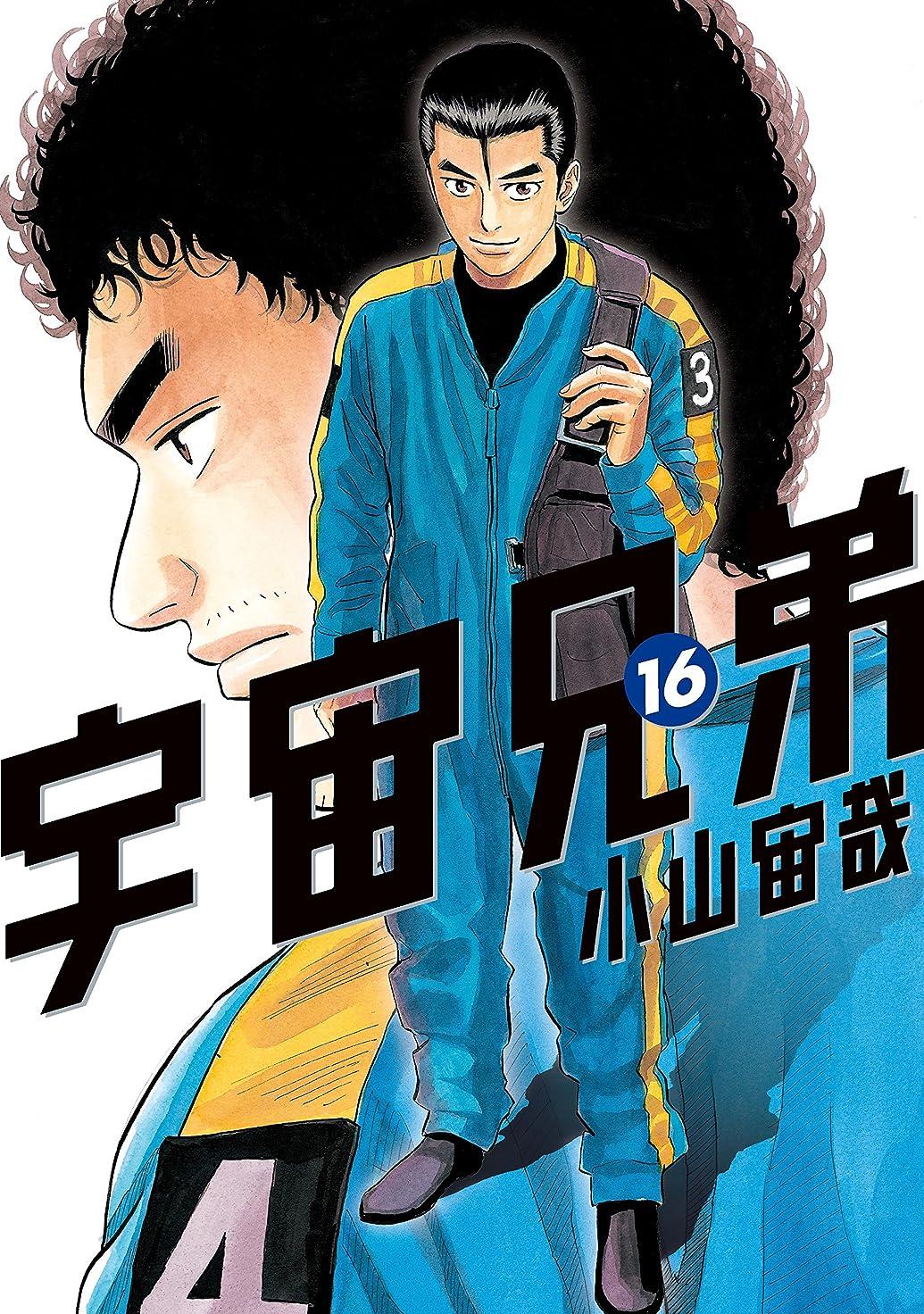 群がる人間ポゴスティックジャンプ宇宙兄弟(16) (モーニングコミックス)