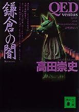 表紙: QED ~ventus~ 鎌倉の闇 (講談社文庫) | 高田崇史