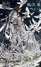 表紙: 騎士の祈り 【イラスト付】 騎士の誓い (SHY NOVELS) | 奈良千春