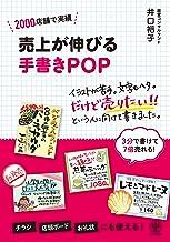 表紙: 売上が伸びる手書きPOP | 井口裕子
