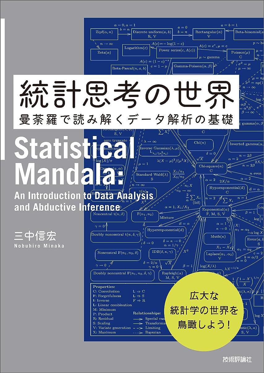 チチカカ湖罪人告発統計思考の世界  ~曼荼羅で読み解くデータ解析の基礎