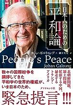 表紙: 日本人のための平和論 | ヨハン・ガルトゥング