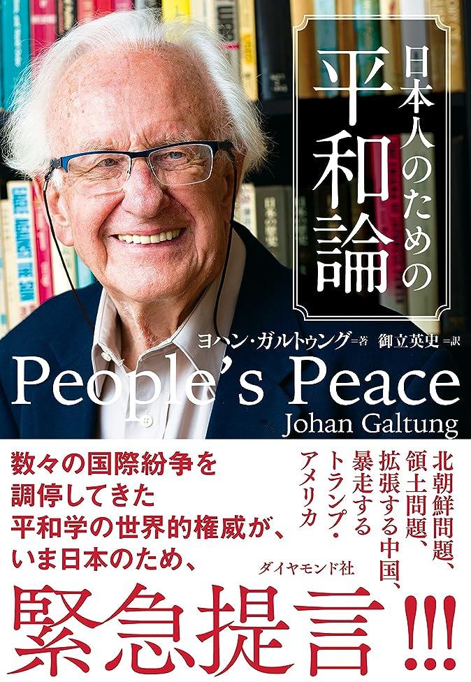 不十分なに向けて出発覚えている日本人のための平和論