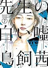 表紙: 先生の白い嘘(7) (モーニングコミックス)   鳥飼茜