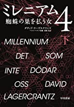 表紙: ミレニアム4 蜘蛛の巣を払う女 下 (早川書房) | ヘレンハルメ 美穂
