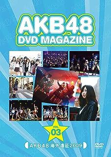 AKB48 DVD MAGAZINE VOL.3::AKB48 海外遠征 2009