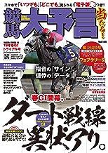 表紙: 競馬大予言 19年春GIトライアル号 | 笠倉出版社