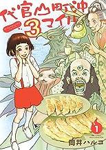 表紙: 代官山町沖3マイル (1) (バーズコミックス スピカコレクション) | 岡井ハルコ
