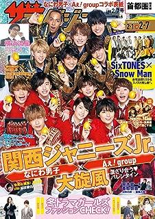 ザテレビジョン 首都圏関東版 2020年2/7号
